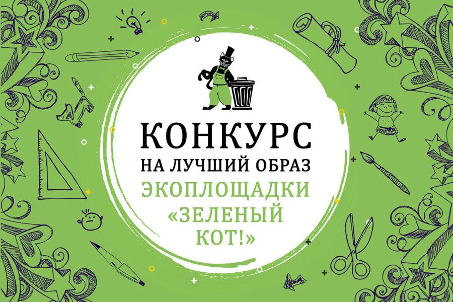 Конкурс на лучший образ Зеленого Кота!