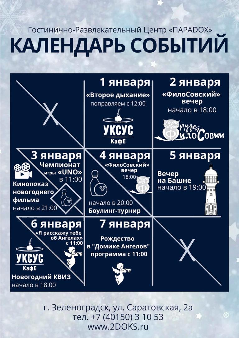 Приглашаем провести новогодние каникулы вместе с нами!))