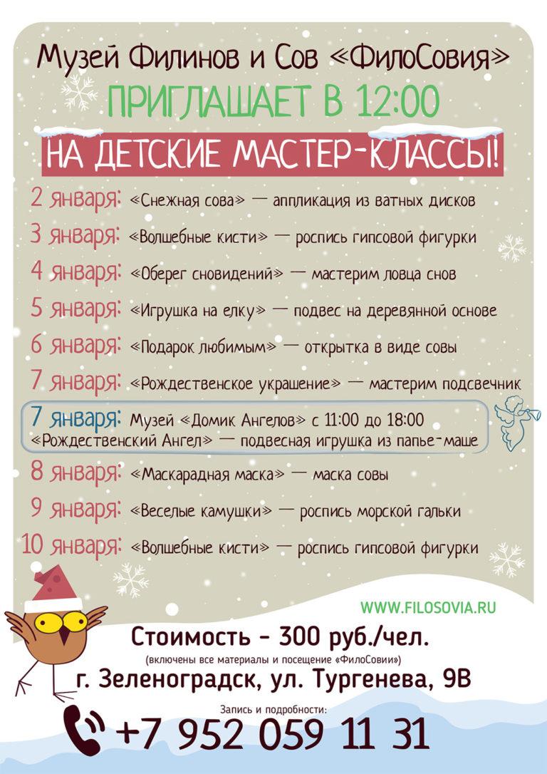 «ФилоСовские» новогодние праздники!